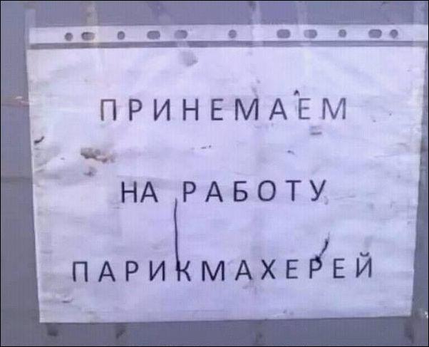 смешные надписи равным образом объявления