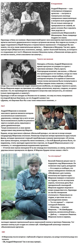 Про Андрея Миронова
