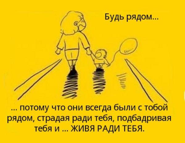 Любите и уважайте родителей