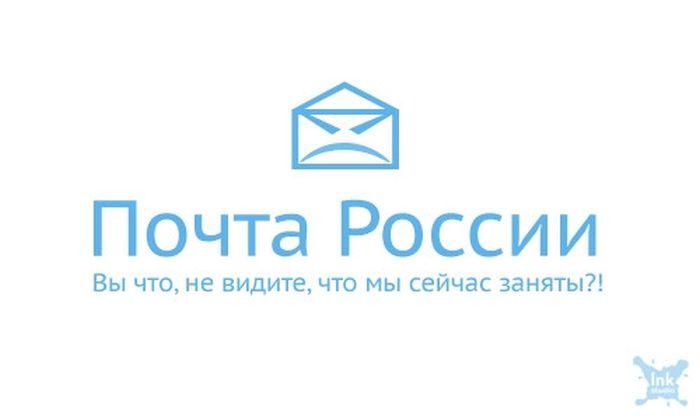 Приколы почта россии картинки, днем