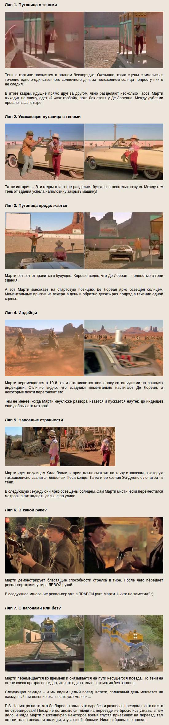 Киноляпы в фильме Назад в будущее
