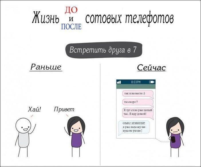 Жизнь до и после появления мобильных телефонов