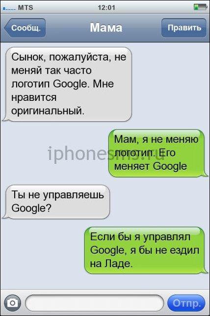 Прикольные SMS диалоги