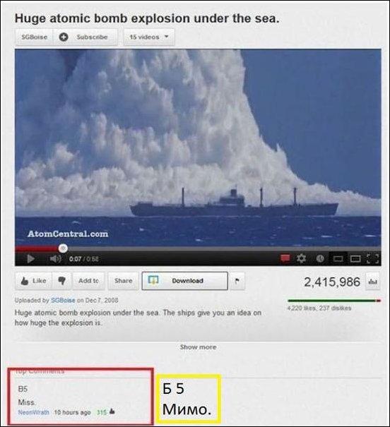 Смешные комментарии на Youtube