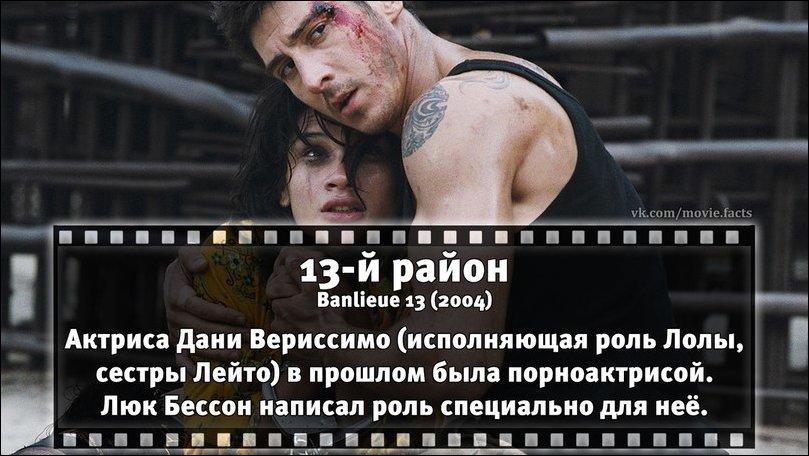 Кино факты