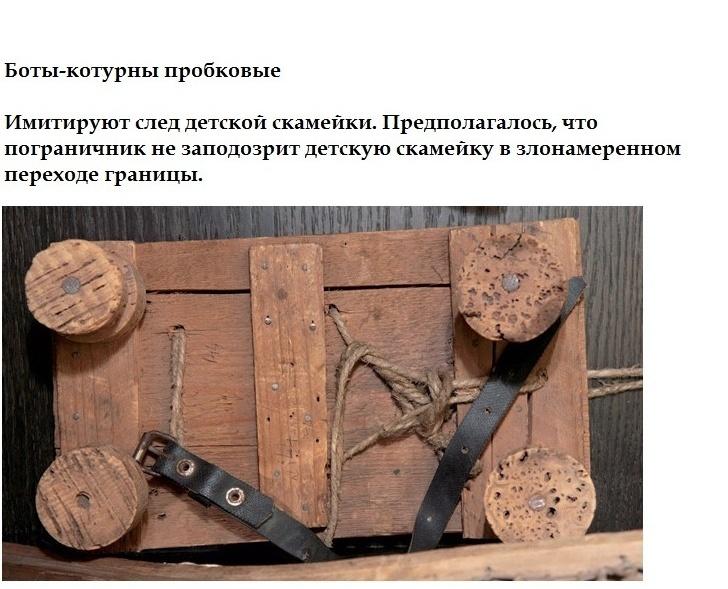 Предметы изъятые у шпионов и контрабандистов