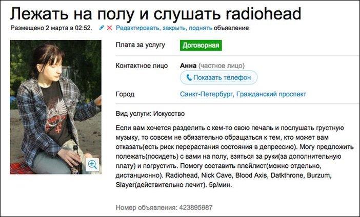 kak-pozhalovatsya-internet-intim-uslug-nomer-telefona