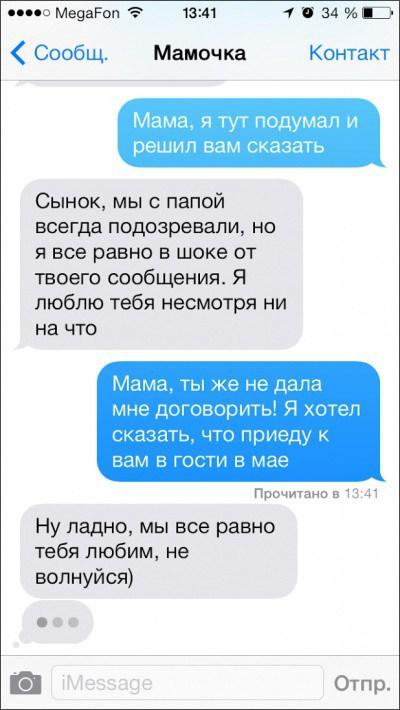 Смешные СМС от родителей