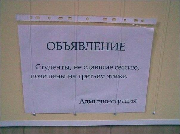 Прикольные объявления и надписи (36 ...: www.prikol.ru/2010/06/08/prikolnye-obyavleniya-i-nadpisi-36-foto