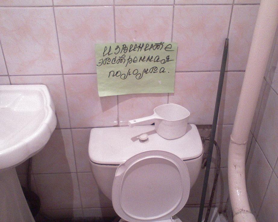 Днем, картинки и надписи в туалетах
