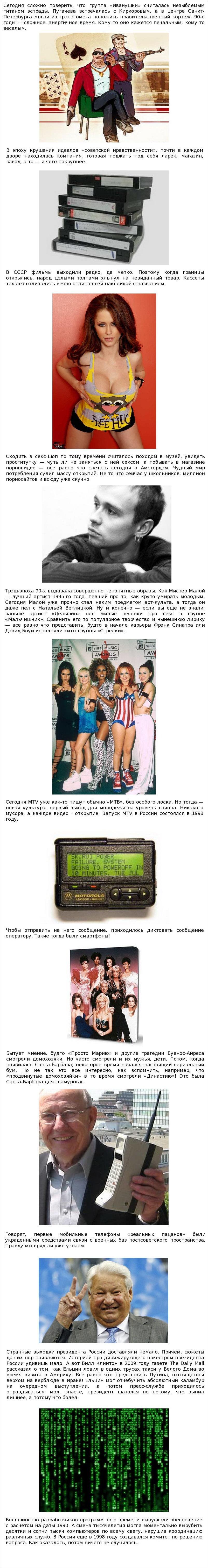 Детям про 1990-е