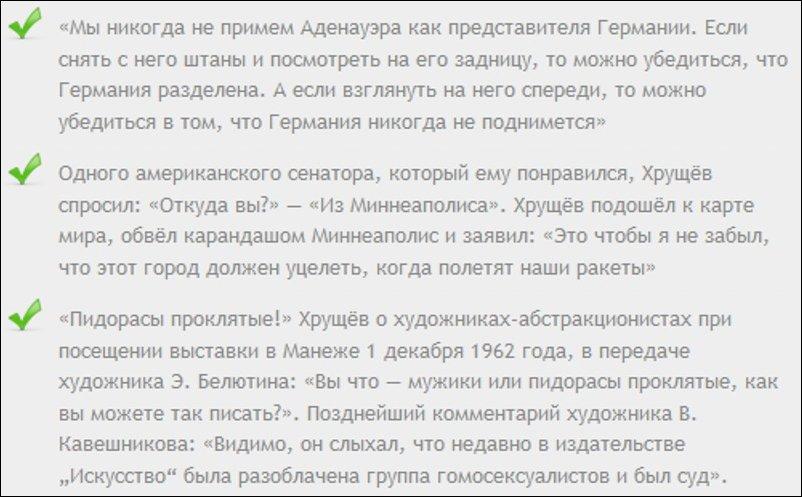Знаменитые высказывания Никиты Хрущева