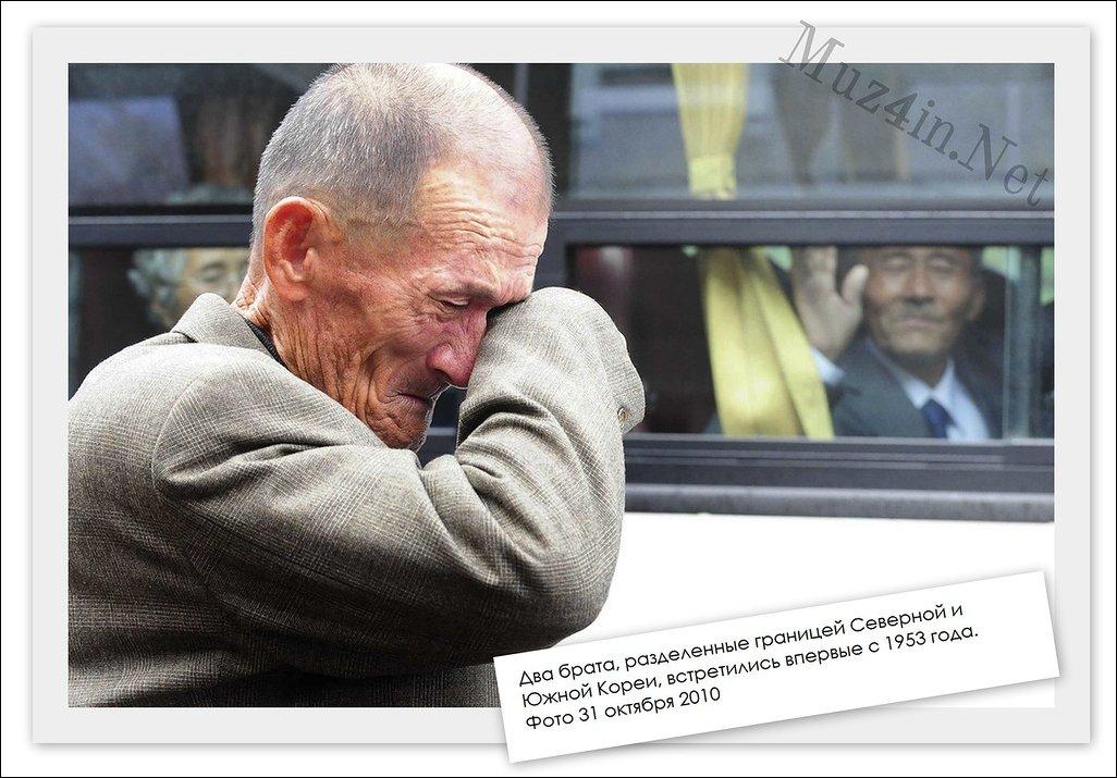Одни из самых эмоциональных репортажных фотографий