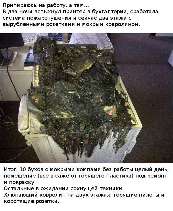 Сгоревший принтер