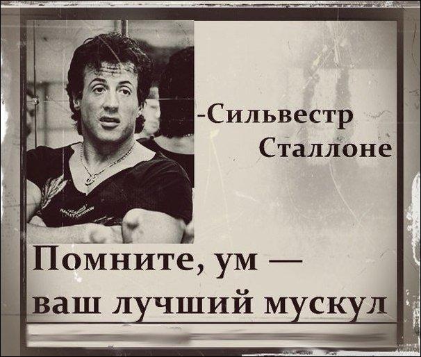 Изречения известных спортсменов