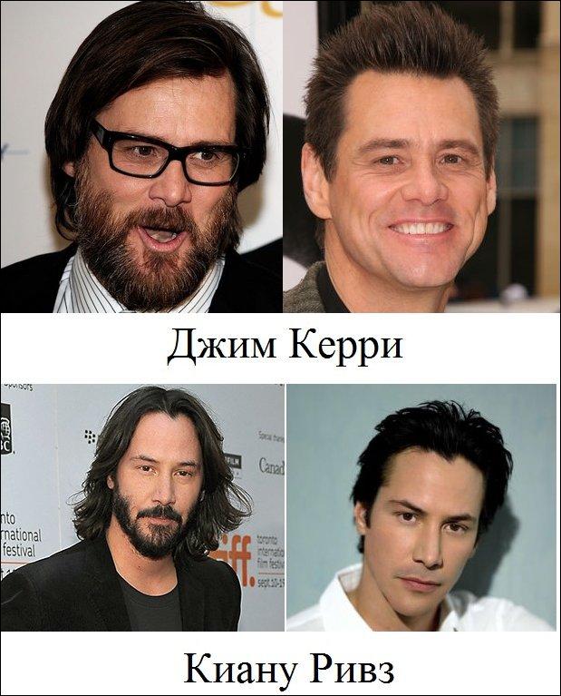 Знаменитые актеры с бородой и без
