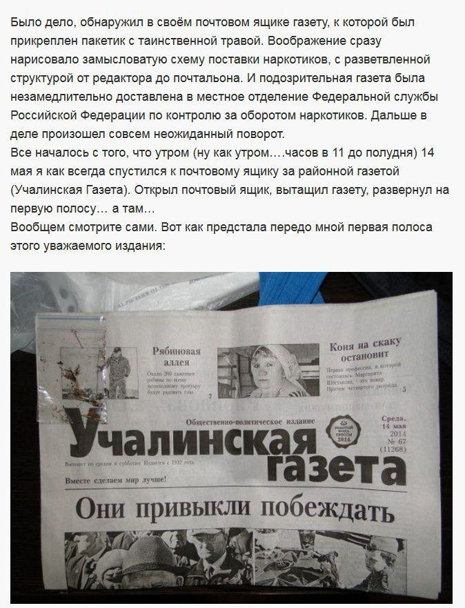 Газета с сюрпризом