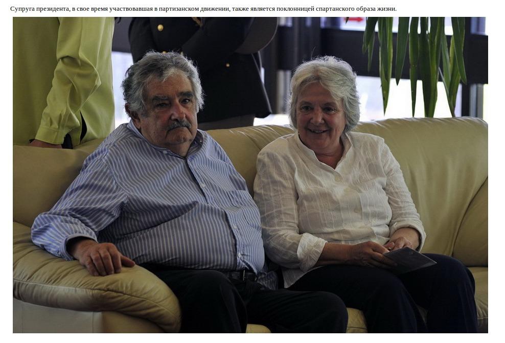 Президент Уругвая