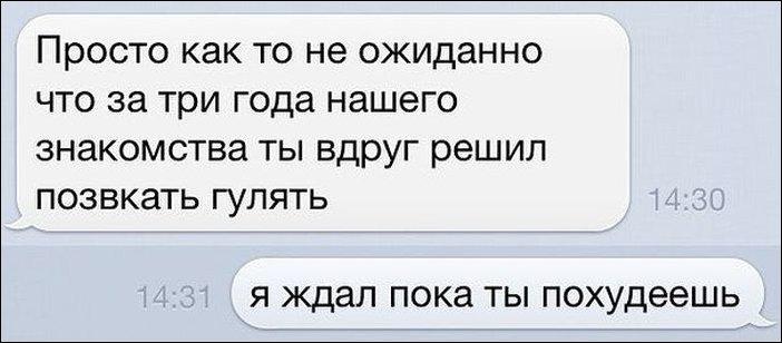 Смешные СМС
