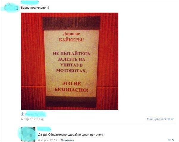 Смешные комментрии из социальных сетей