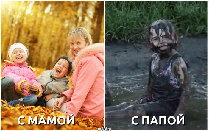 Отличия мамы от папы