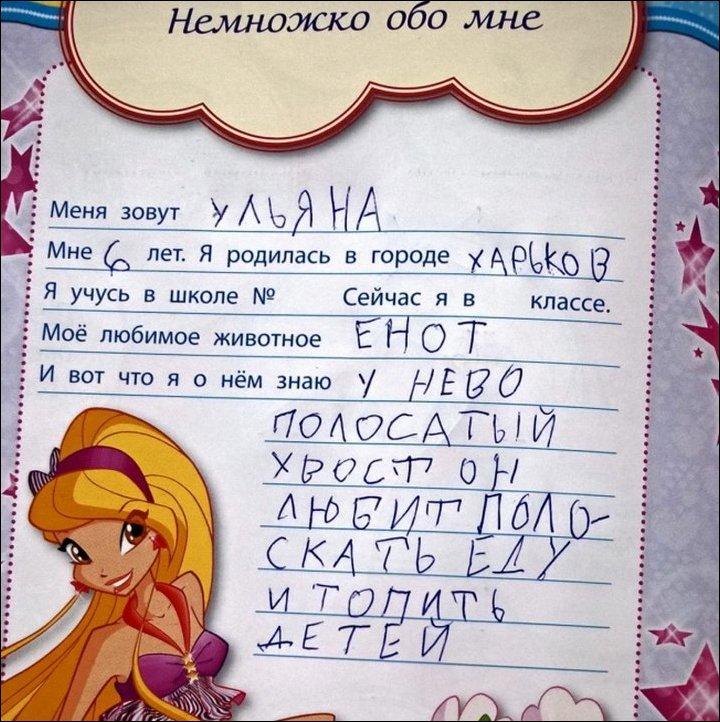 смешные детские записи
