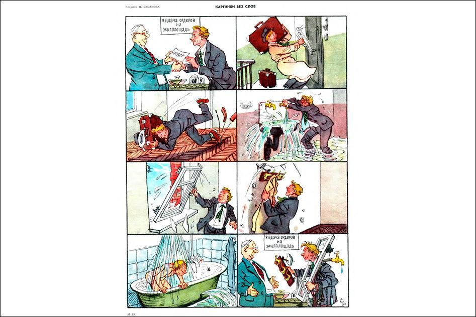 Карикатуры про строительство