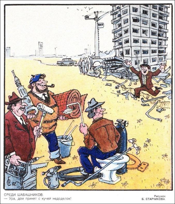 картинка из старого журнала про будущие всегда они
