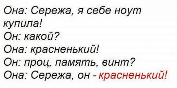 Смешные фразы