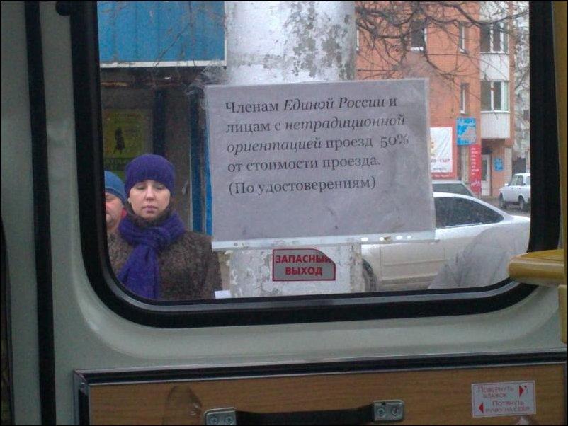 Смешные надписи с картинками из автобуса, марта открытки своими