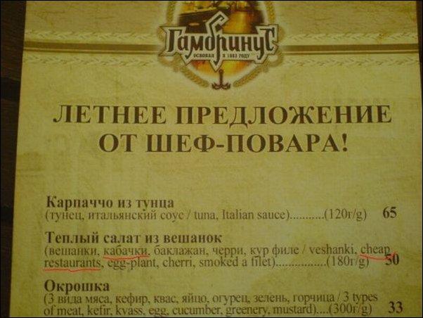 Смешной перевод
