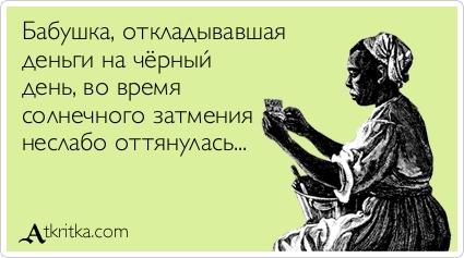 http://www.prikol.ru/wp-content/gallery/november-2012/atkritka-24112012-003.jpg