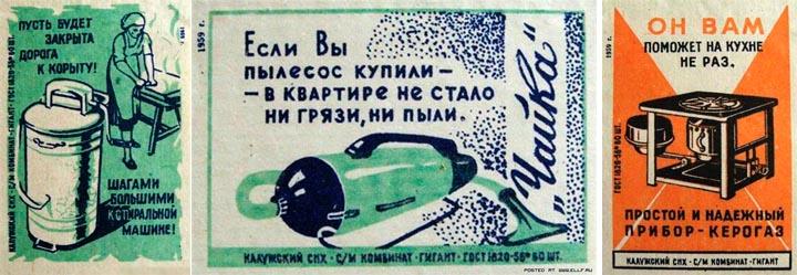 Спичечные этикетки СССР