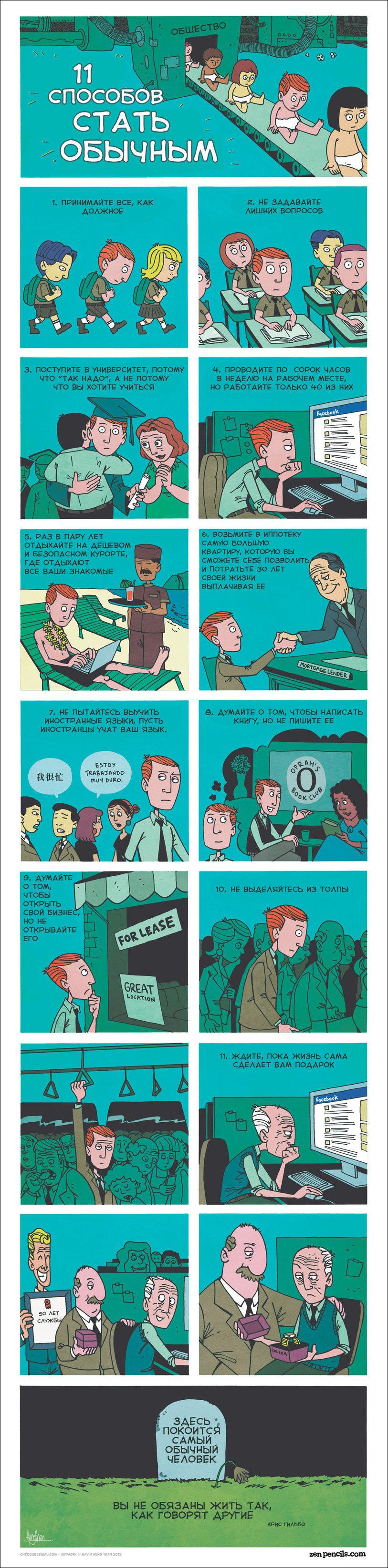 11 способов стать обычным