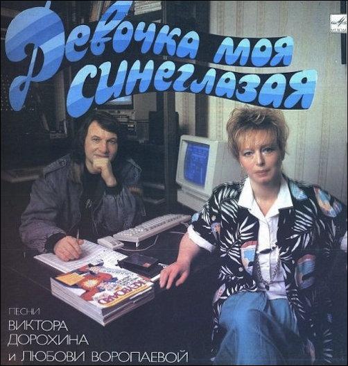 Российская эстрада конца XX века