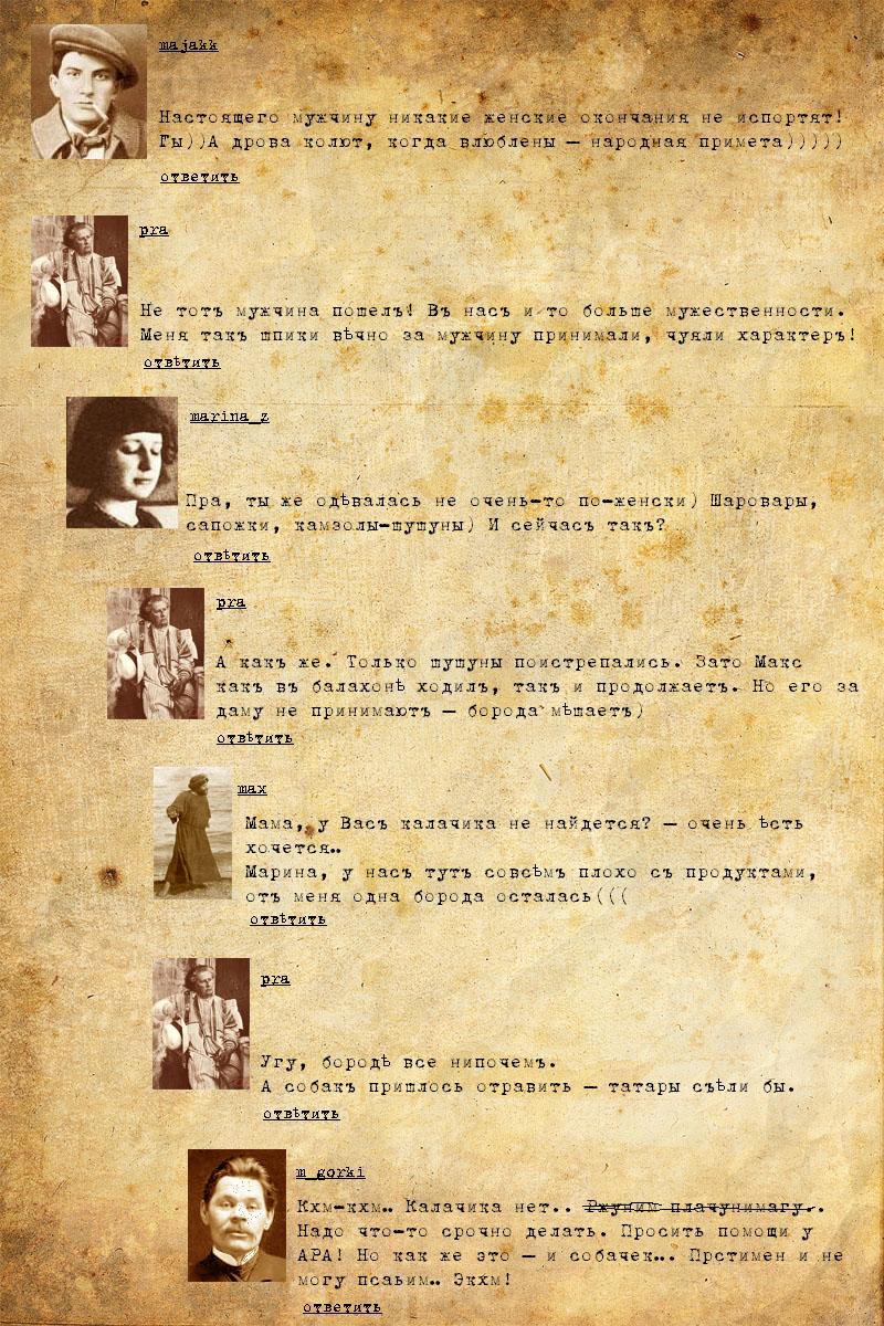 О русских мужчинах