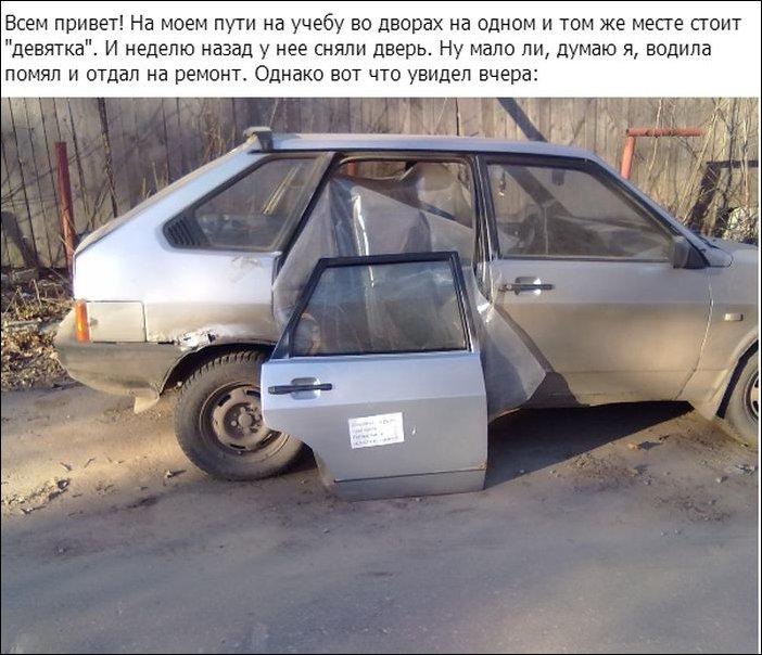 Украли дверцу автомобиля