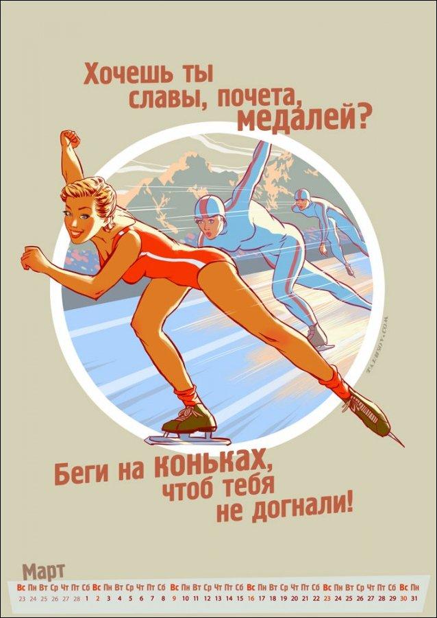 Олимпийский календарь 2014