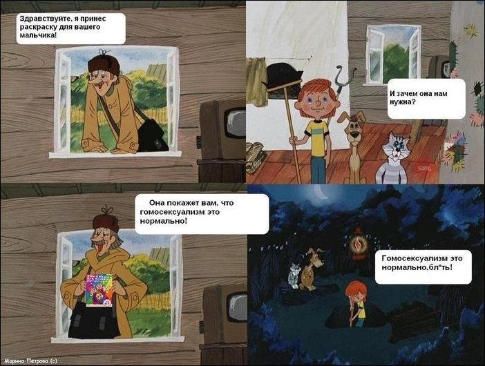 Простоквашино. Дядя Федор маньяк