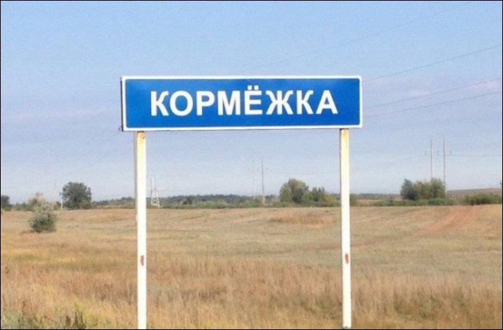 Смешное название населенного пункта