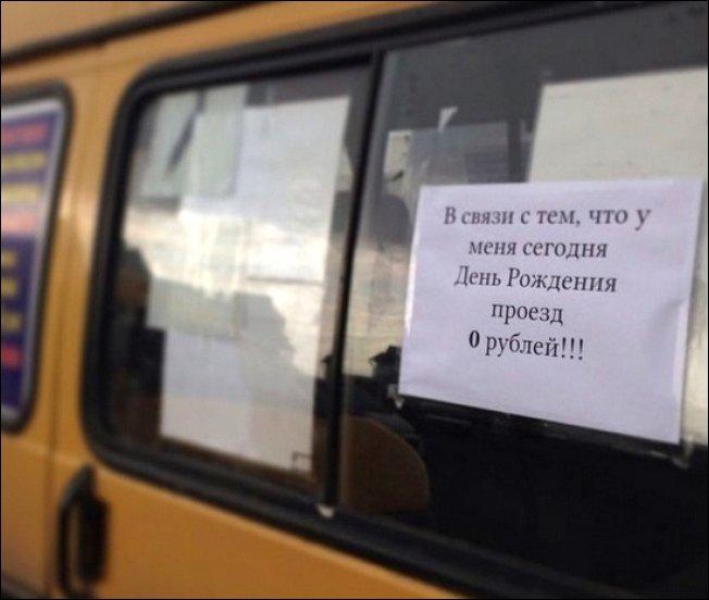 именно объявление в автобусах картинки помощью направляется дневной