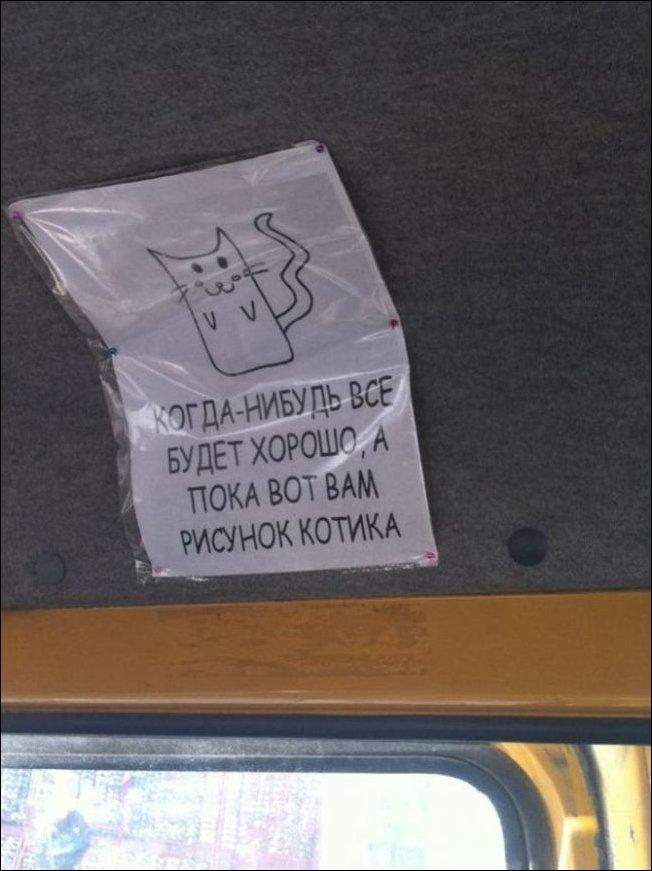 Смешные объявления в маршрутках