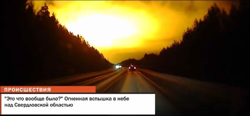 Вспышка в небе над Свердловской областью