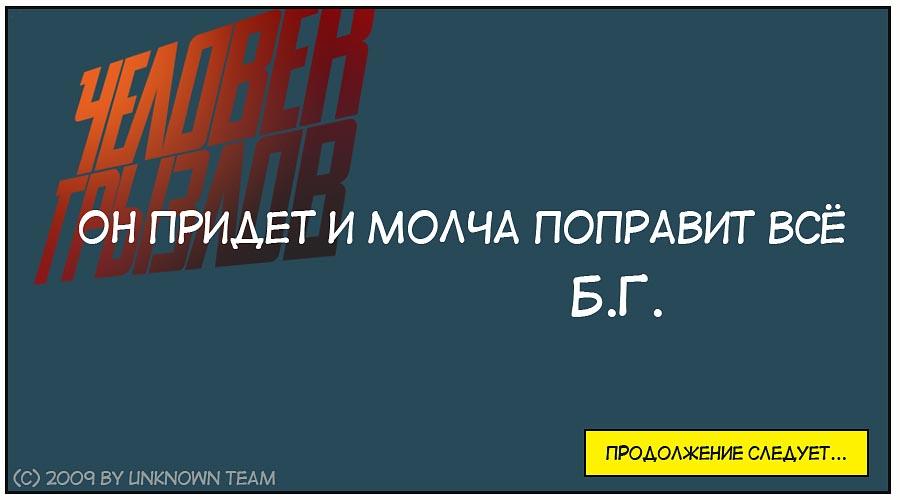 chelovek-grizlov-3-1-27