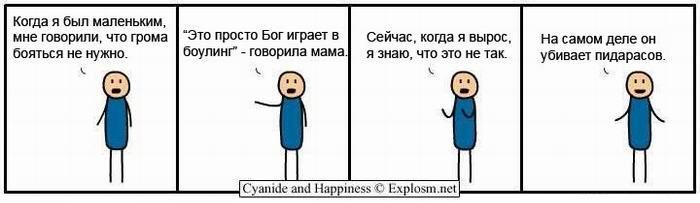 comics-cyanide-17