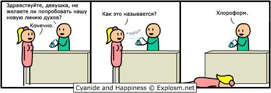 comics-cyanide-23