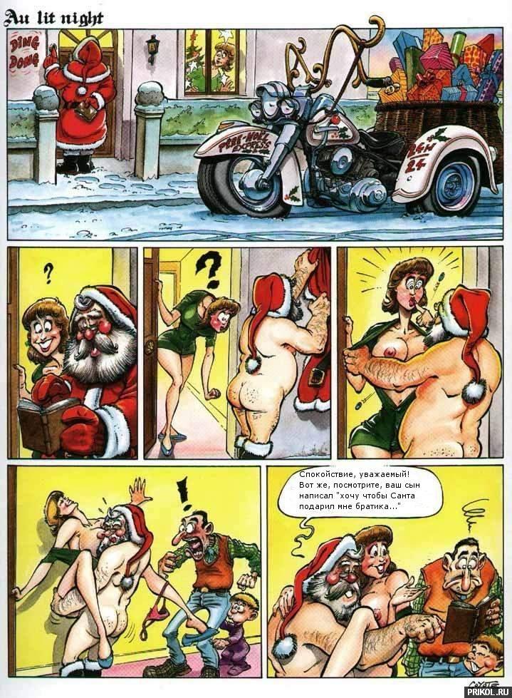Веселые эротические комиксы фото 530-767