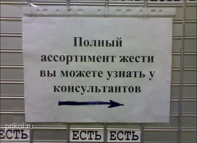 прикольные объявления и надписи: www.prikol.ru/2010/10/23/prikolnye-nadpisi-i-obyavleniya-chast-17...