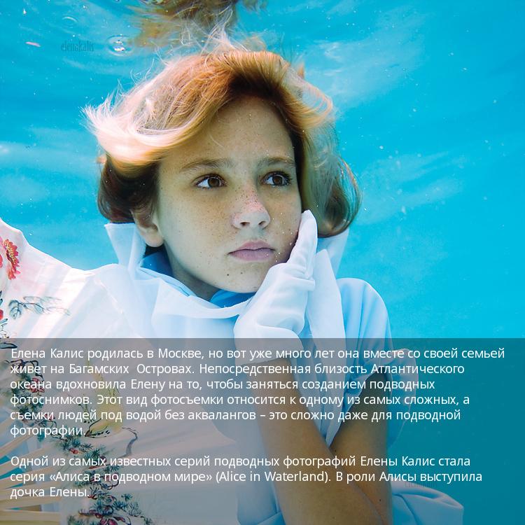 Алиса в Подводном Мире