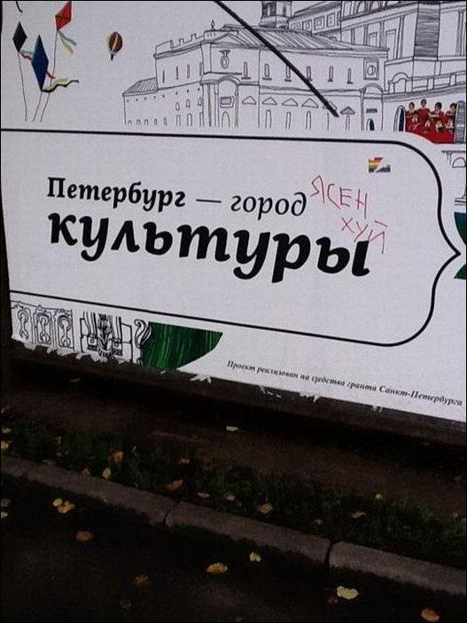 Уличные надписи на стенах, асфальте и т.д.
